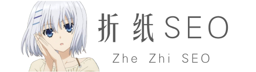 折纸SEO博客