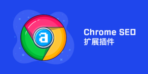 26个SEO优化相关的Chrome浏览器扩展插件缩略图