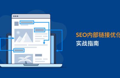 网站内部链接SEO优化实操指南