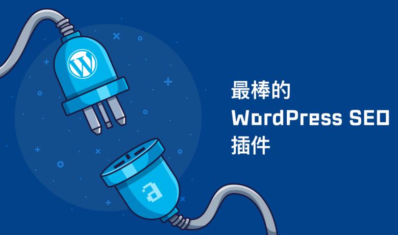 16最佳WordPress搜索SEO优化插件