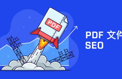 网站PDF在线文档SEO优化策略缩略图