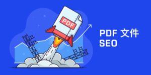 网站PDF在线文档SEO优化计谋