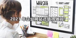 2021年企业网站值得做吗?缩略图