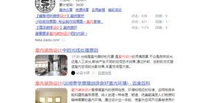 室内装饰网站SEO案例