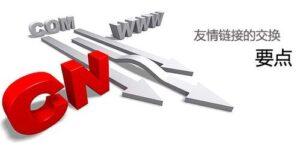 seo教程:外链优化方式和原理先容