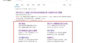 百度站点子链与Google SiteLink的区别有哪些缩略图