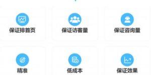 广州优化网站排名要怎样靠前?缩略图