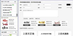 有哪些免费下载中文字体的网站?