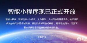 百度智能小程序日活提升559%,李彦宏是如何做到