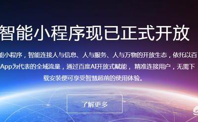 百度智能小程序日活提升559%,李彦宏是如何做到缩略图