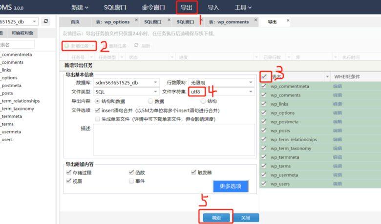 wordpress网站迁移教程(步骤图文结合)