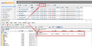 wordpress网站上传服务器-详细服务器搬家操作步骤教程