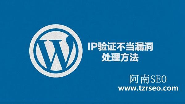"""阿里云服务器提示""""wordpress IP验证不当""""漏洞如何解决"""