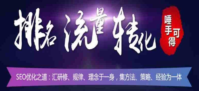 SEO学院零基础学习织梦,wordpress网站搭建班课表